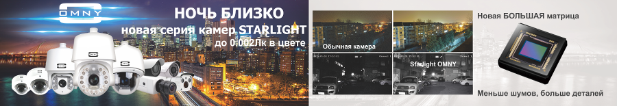 STARLIGHT IP камеры OMNY